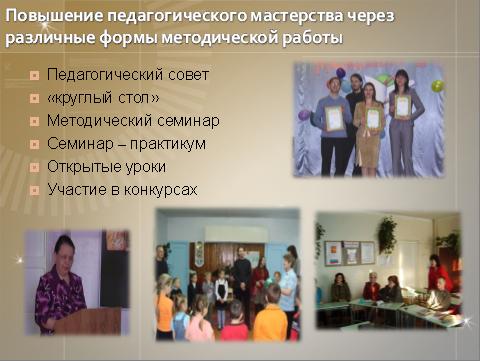 Конкурсы педагогического мастерства для дошкольных учреждений